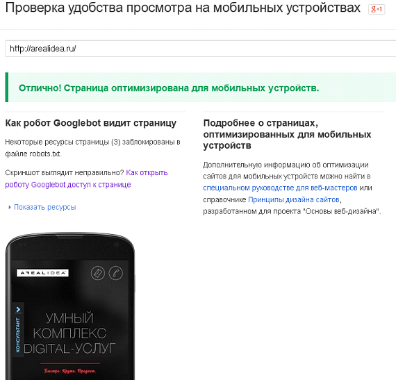 Google и mobile-friendly сайты