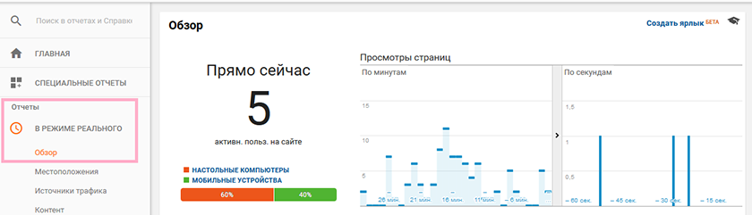 Как установить Google Analytics — проверка счетчика