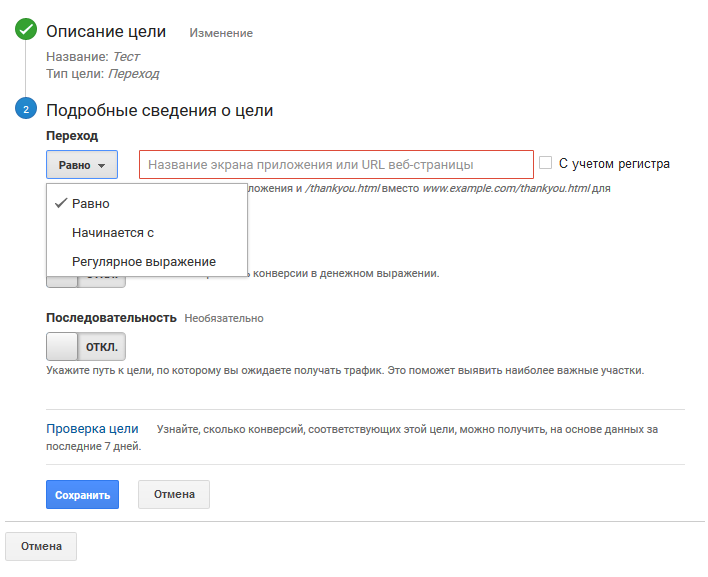 Как настроить цели в Google Analytics — Целевая страница