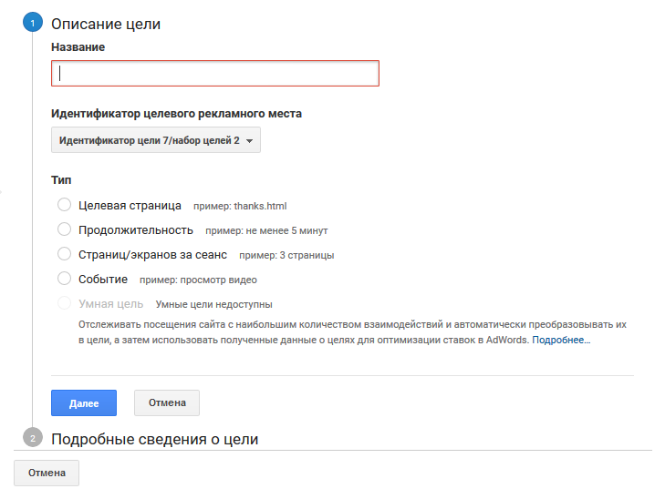 Как настроить цели в Google Analytics — Виды целей